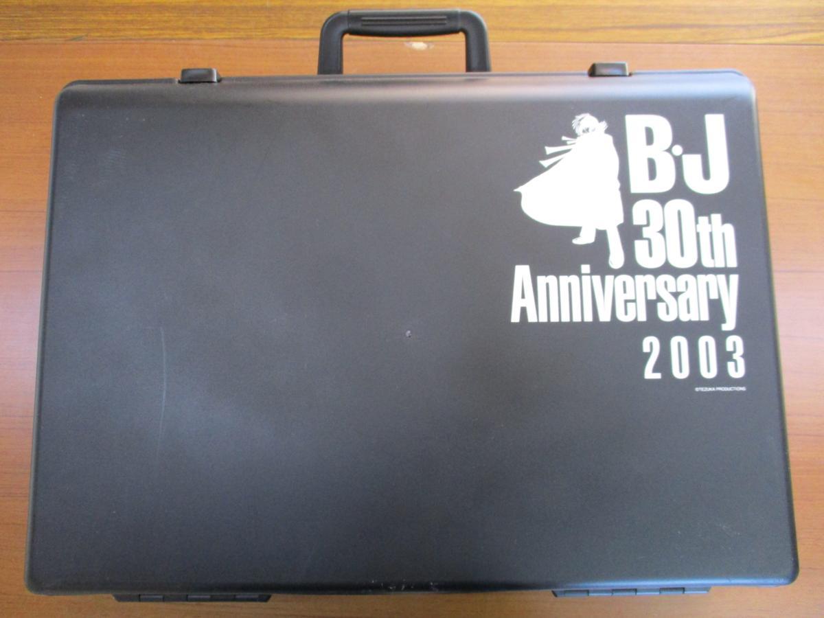 B・J 30th Anniversary 2003 手塚治虫