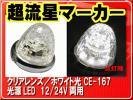 ヤック・超流星マーカー・ホワイト■CE-167