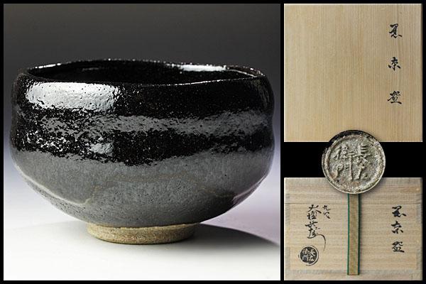 【古美味】秀作!九代大樋長左衛門作 黒茶碗 最晩年作品 茶道具 保証品 zM4Z