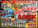 交流式☆HIDキット(H4Hi/Loスライド)35W薄型バラ