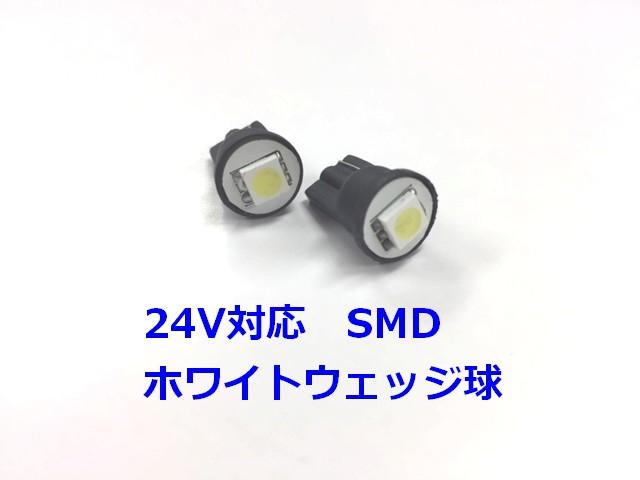 ●24V車対応◆T10LEDウェッジ2個セット SMD球クリアホワイト 白 超拡散LED ポジションランプ 室内灯など 送料激安_画像1
