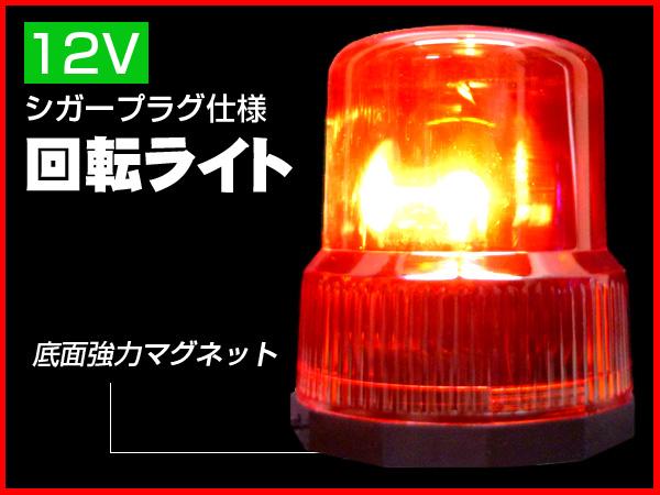 emergency turning light work turning light rotation light tube type red 12V cigar power supply /10ч