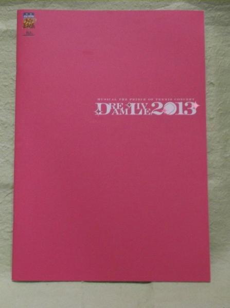 DREAM LIVE 2013 ミュージカルテニスの王子様 パンフレット