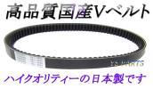 【送料無料】 国産Vベルト スカイウェイブ250 CJ41A/CJ42A/CJ43A
