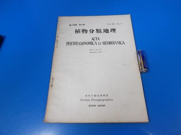 昭和27年 植物分類地理12月号 ミズゴケ_画像1
