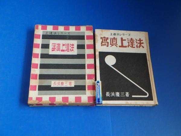 昭和26年 寫眞上達法 各種撮影法 原板現像 引伸印畫法_画像1