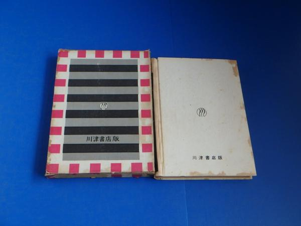 昭和26年 寫眞上達法 各種撮影法 原板現像 引伸印畫法_画像2