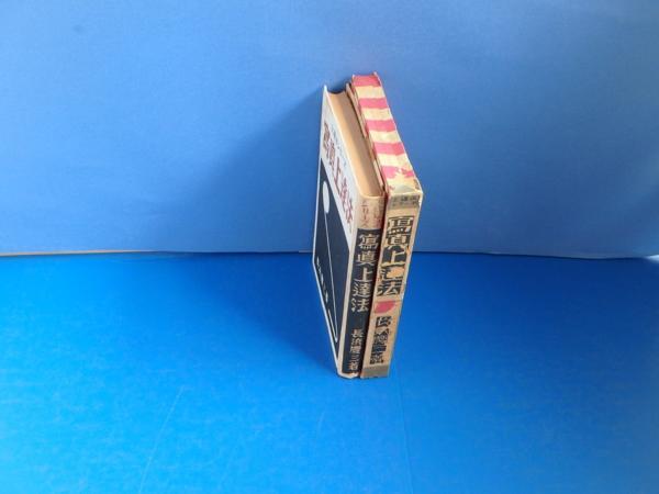 昭和26年 寫眞上達法 各種撮影法 原板現像 引伸印畫法_画像3
