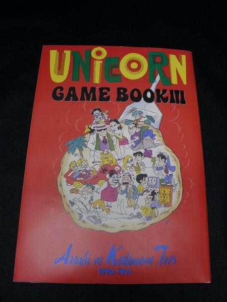 中古【UNICORN ユニコーン GAME BOOK III/送料330円】/f