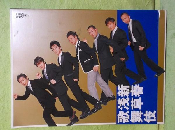 C-パンフ 新春浅草歌舞伎 平成20年