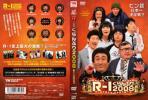 R-1 ぐらんぷり2008 DVD