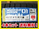 送料無料 DUNLOP WINTER MAXX 01 185/65R14 86Q 4本 B3