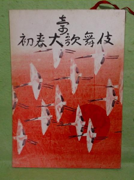 Z-【パンフ】寿 初春大歌舞伎 1968-1 歌舞伎座