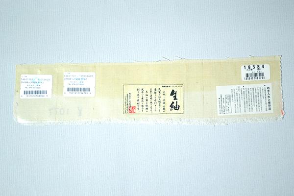 なないろ屋☆彡■名古屋帯■生紬 しょうざん 更紗横段 クリーム色583_画像9