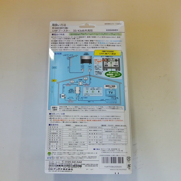 ★即決 未使用DXアンテナ◆UHFブースター【BU433D1】33・43dB共用★_画像2
