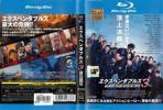 エクスペンダブルズ3 ワールドミッション レンタル版 ブルーレイ