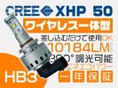 ステップワゴン RK5 6 ワイヤレス 一体型LEDヘッドライト ハイビーム HB3 CREE XHP50LEDチップ10184lm 車検対応 プラグ式 調光可能 7S