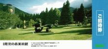 箱根 彫刻の森美術館 招待券 12月31日まで有効