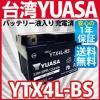 台湾製ユアサバッテリー YUASAバイクバッテリーYTX4L-BS TODAY トゥデイ AF61 AF67 液入り 充電済み1年保証 送料無料