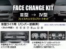 ◎即決◎ハイエース200系 ワイドボディ用 【3型→4型】フ