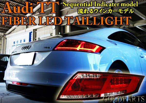 正規品 流れるウインカーLED アウディTT 8J ファイバーLEDテール 現行8Sルック AUDITT クーペ quattro 人気レッドクリアー