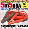 バッテリーケーブル 12V/24V対応 5mブースターケーブル 500A
