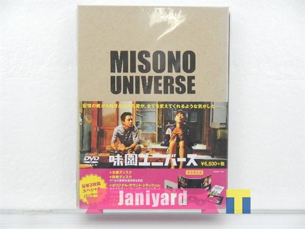 渋谷すばる DVD 味園ユニバース 初回限定版 1円