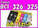 限定【送料無料】CANON互換インクBCI-326+325/6MP 6色6個セット