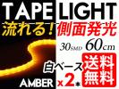 流れる LED テープライト 側面 白ベース アンバー シーケンシャル 左右set送料無料