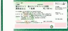 富士サファリパーク 入園券 ナイトサファリ付 大人1~2枚 ※8/27まで