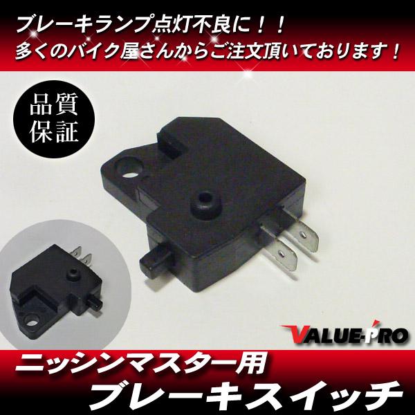 送料280円 ニッシンブレーキマスター用 ブレーキスイッチ