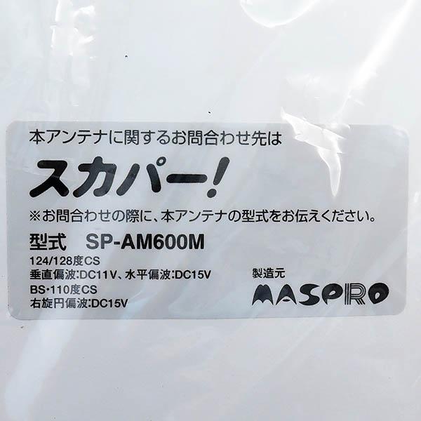 未使用 スカパー!◆BS対応 アンテナ SP-AM600M_画像2