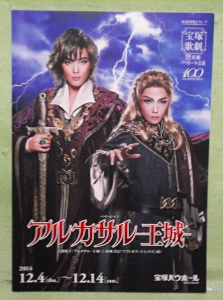A-11【パンフ】宝塚歌劇 星組 2014年 アルカサルー王城ー バウ・ロマン