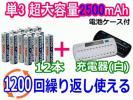 評価20万●大容量 2500mAh単3充電池12本+12本対