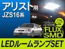アリスト JZS16系 LEDルームランプ+T10 12点計