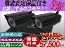 屋外用 無線ワイヤレス 監視・防犯カメラ2台セット 500G