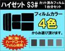 ハイゼット S300系 カット済みカーフィルム