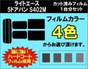 ライトエース 5ドアバン S402M カット済みカーフィルム