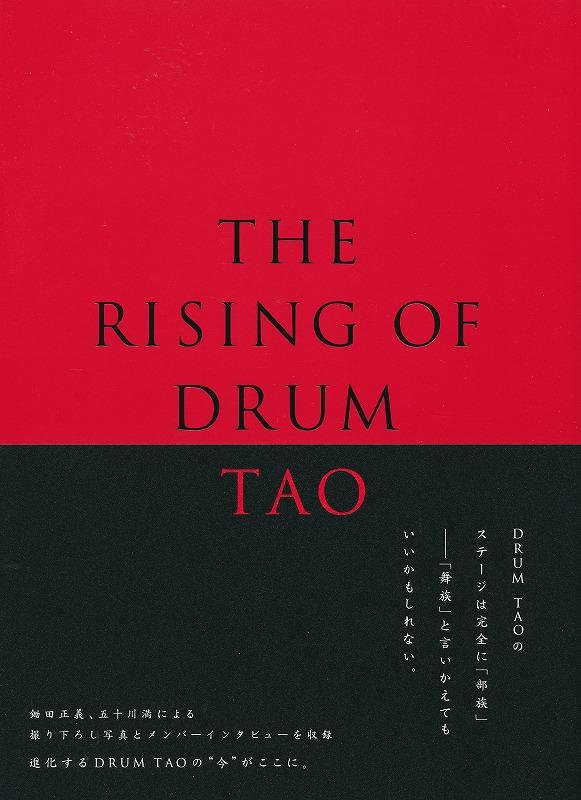 THE RISING OF DRUM TAO/中古本!!