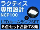 ラクティスNCP100用LEDルームランプ+T10 6点計7