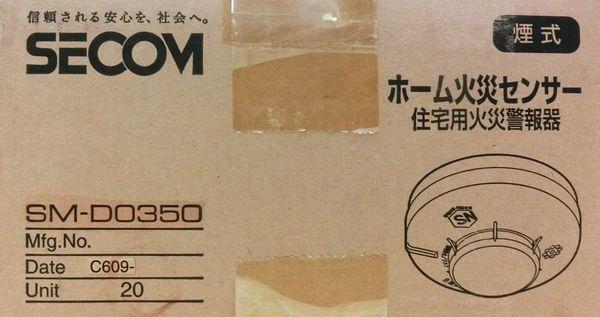 【未使用】 セコム 煙式住宅用火災警報器 ホーム火災センサー SM-D0350 20個セット_画像3