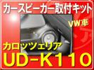 カロッツェリア・VW(ゴルフⅣなど)■UD-K110
