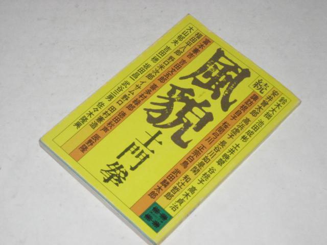 即決 / 風貌 (続) 土門拳 1978.初版_画像1