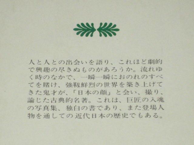 即決 / 風貌 (続) 土門拳 1978.初版_画像2