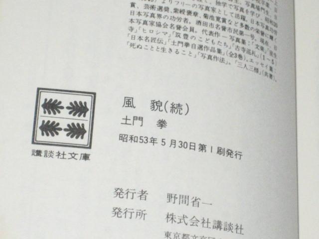 即決 / 風貌 (続) 土門拳 1978.初版_画像3