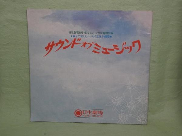 サウンド・オブ・ミュージック プログラム 昭和61年 坂口良子