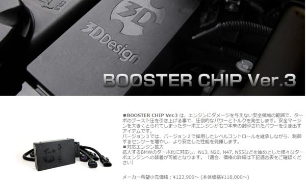 3Dデザイン ブースターチップ サブコン BMW Z4 E89 35i エンジン_画像3