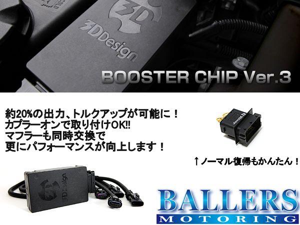 3Dデザイン ブースターチップ サブコン BMW Z4 E89 35i エンジン_画像2