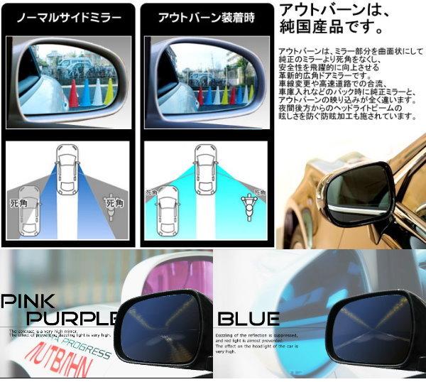 マセラティ AUTBAHN アウトバーン 日本製 Made in Japan 広角ワイド ドレスアップ ドア ミラー レンズ 左右1台分セット _画像2