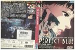 DVD パーフェクトブルー 今敏 レンタル版 U07824